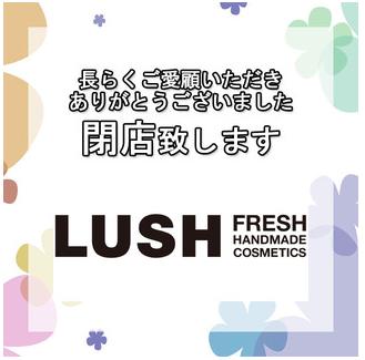 lush3