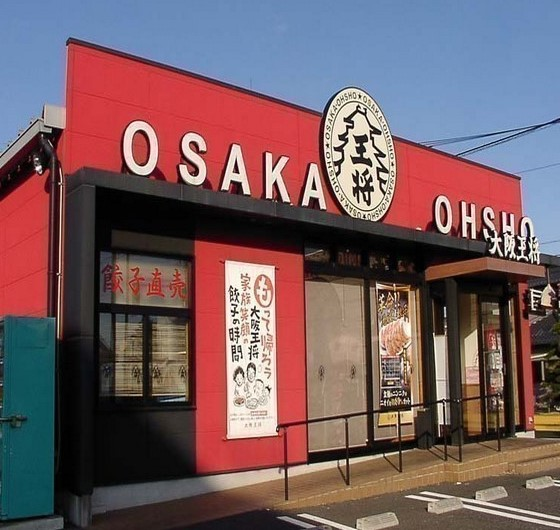 ohsyo-oomika